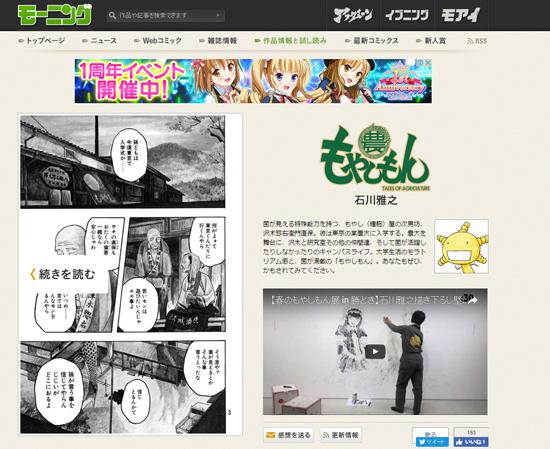 もやしもん / 石川雅之 - モーニング公式サイト