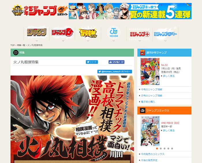 『火ノ丸相撲』|集英社『週刊少年ジャンプ』公式サイト - Shonen Jump