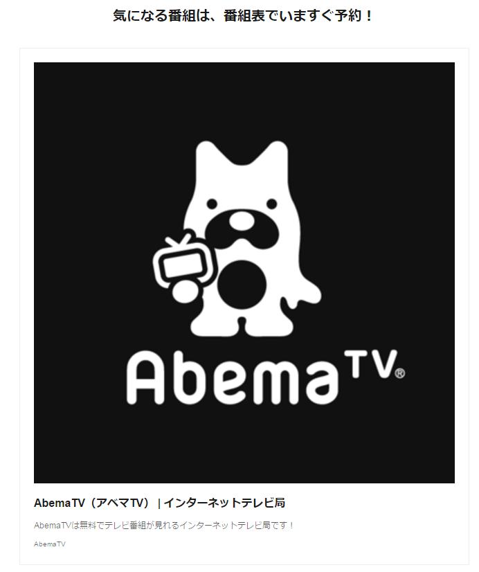 AbemaTV 公式サイト