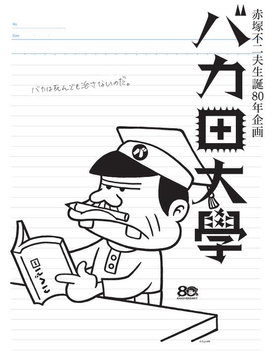 赤塚不二夫生誕80年企画のバカ田大学夏期講座ラインナップが凄い!