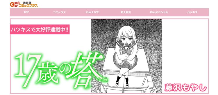 17歳の塔 藤沢もやし ハツキス Kiss 講談社 公式サイト
