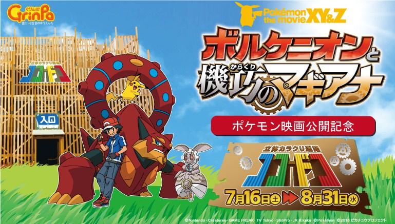 富士山2合目遊園地『ポケモン』コラボの「ぐりんぱ」に行くしかない!