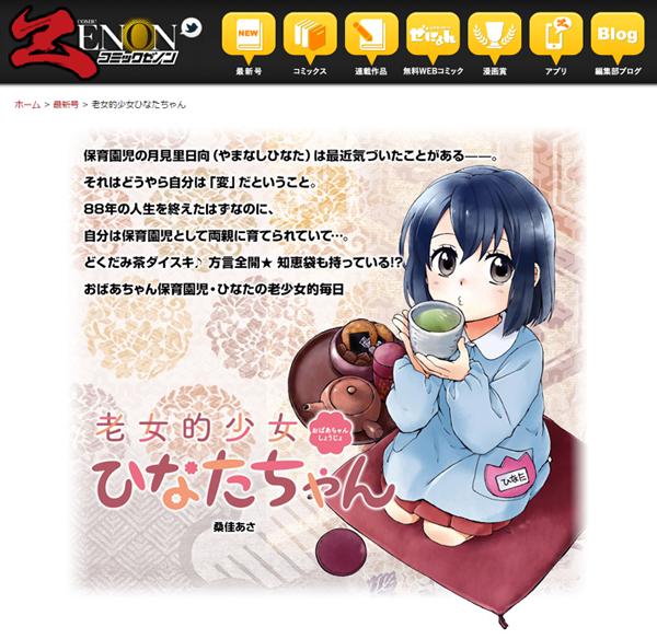 コミックゼノン公式サイト 「老女的少女ひなたちゃん」