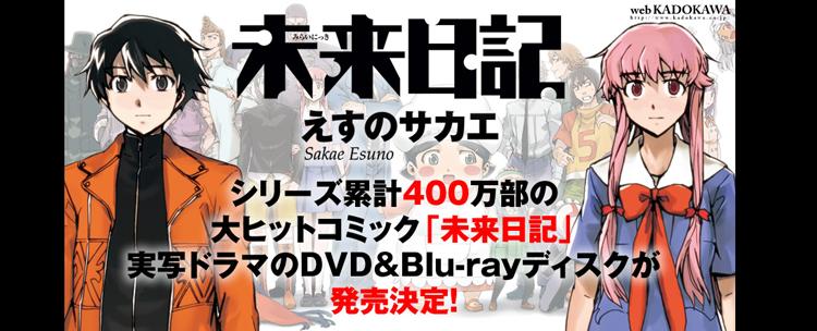 株式会社KADOKAWAオフィシャルサイト 未来日記