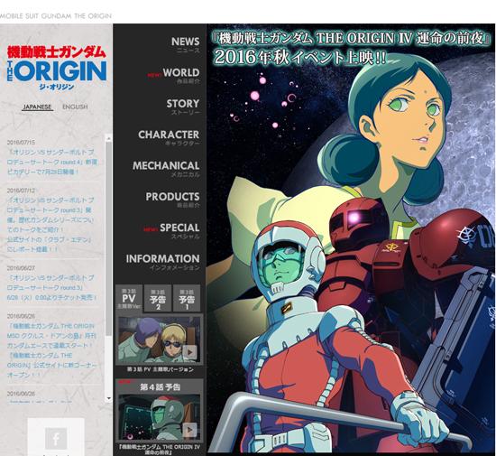 機動戦士ガンダム THE ORIGIN 公式サイト