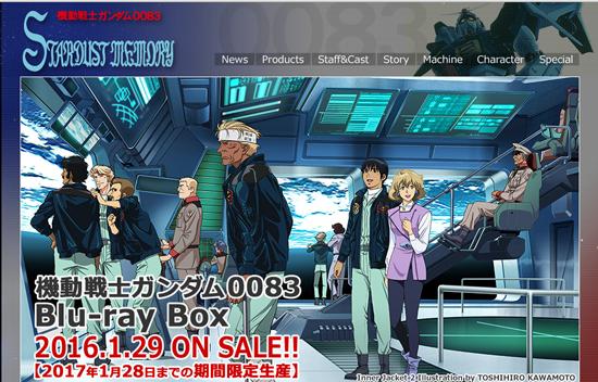 機動戦士ガンダム0083 STARDUST MEMORY 公式サイト