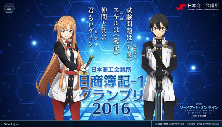 『劇場版 SAO -オーディナル・スケール-』公開記念タイアップ企画「日商簿記-1グランプリ」開催!
