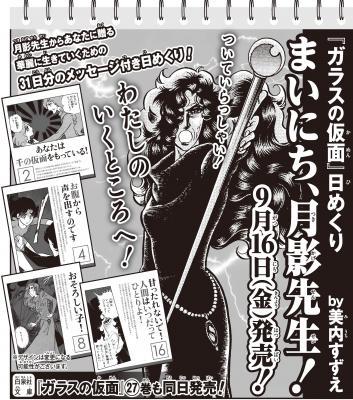 連載40周年の『ガラスの仮面』から「日めくり まいにち、月影先生! 」が発売!