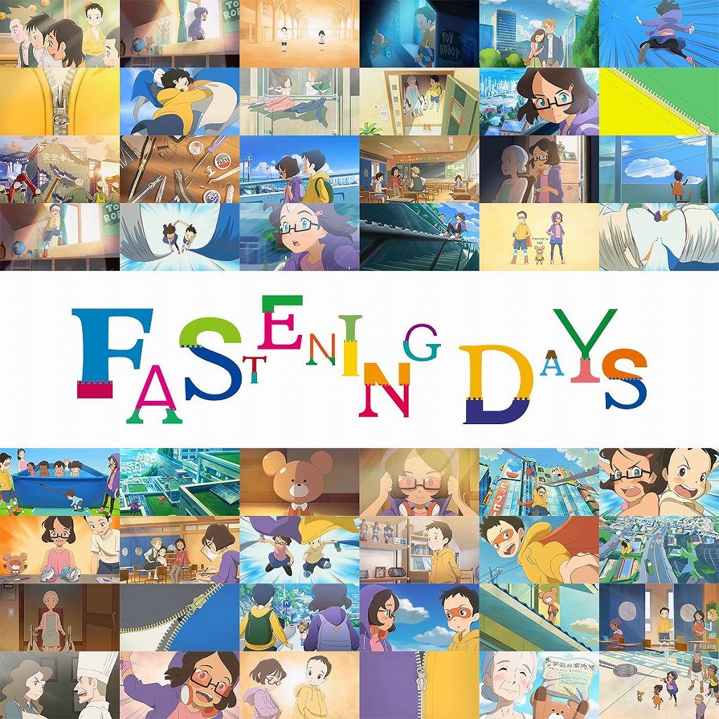 YKKが本気を出したアニメを知っている? 『FASTENING DAYS』の続編公開!