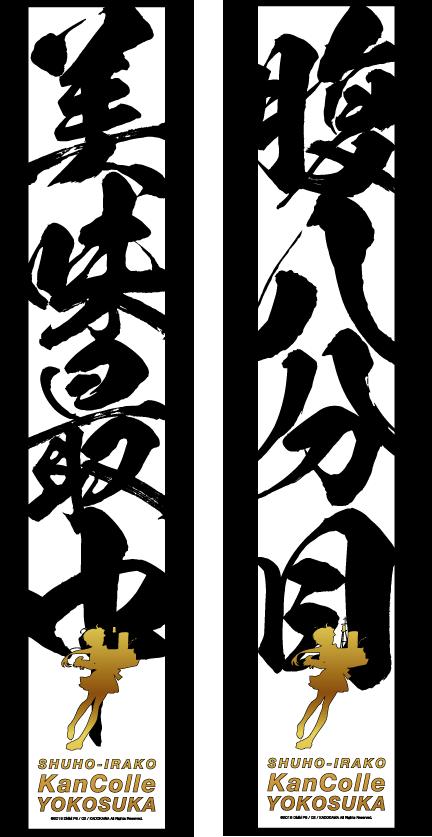 酒保伊良湖定番デザインマフラータオル