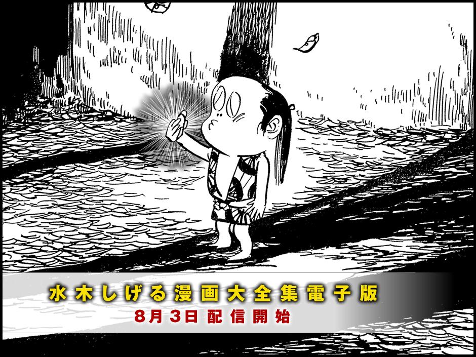 伝説がデジタル版で蘇る! 『水木しげる漫画大全集』配信開始