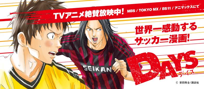大人気サッカーマンガ『DAYS』に注目!