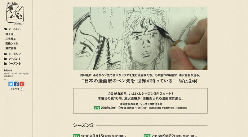 浦沢直樹が迫る漫画家達の世界。NHK「浦沢直樹の漫勉」 シーズン3がスタート