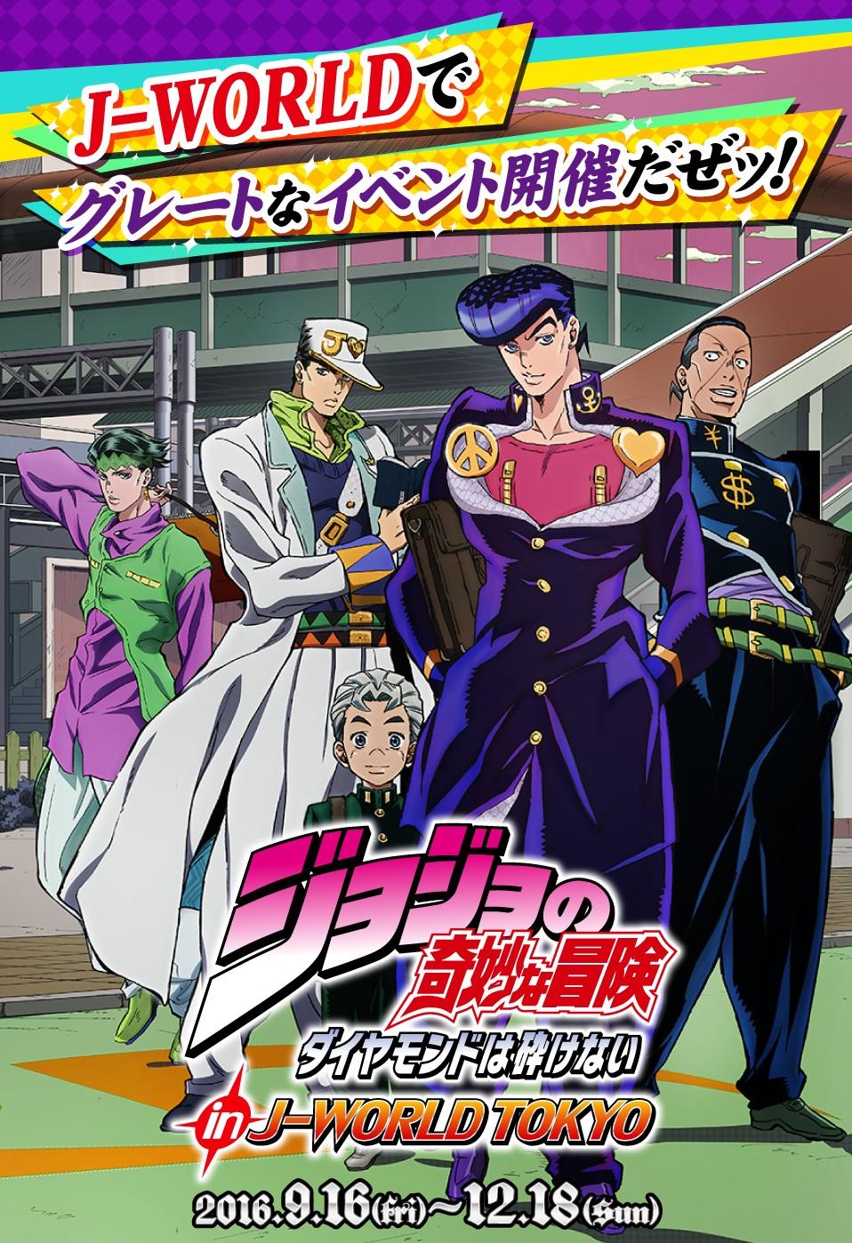 『ジョジョの奇妙な冒険』テレビアニメ放送記念イベントを開催!!