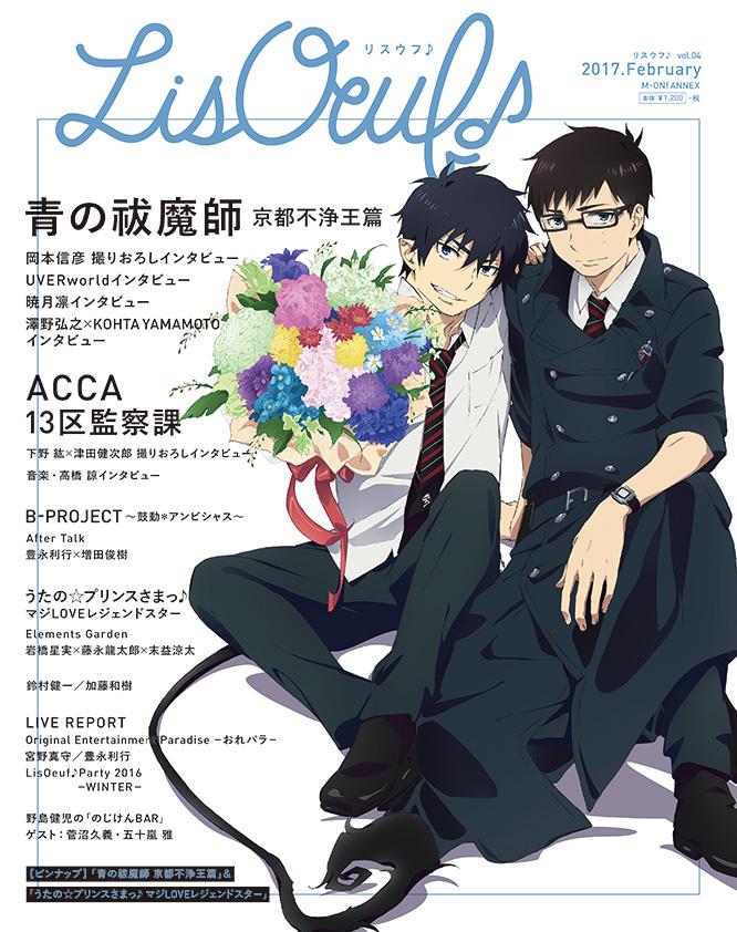 女性が楽しめるアニメ音楽誌『LisOeuf♪(リスウフ)vol.04』誕生!