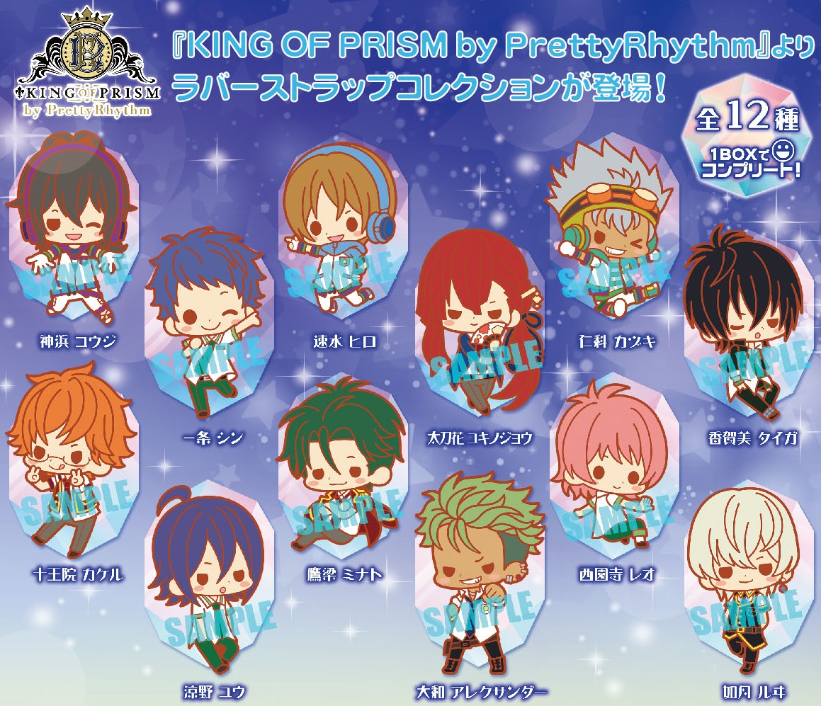 『KING OF PRISM by PrettyRhythm』ラバーストラップ発売‼