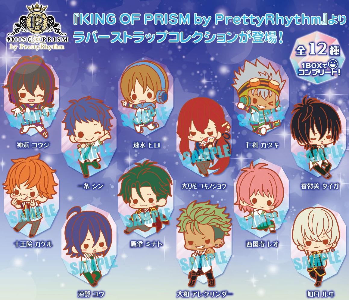 『KING OF PRISM by PrettyRhythm』ラバーストラップ発売‼