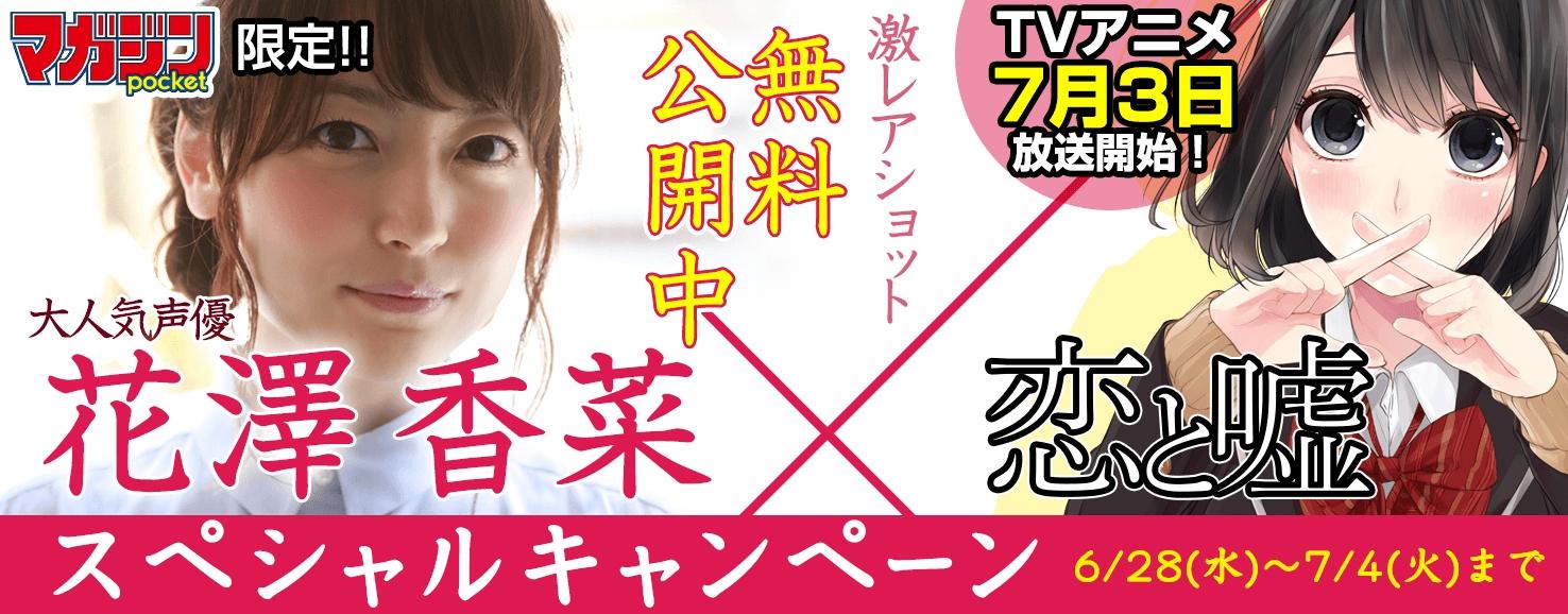 「マガジンポケット」で「花澤香菜」×『恋と嘘』キャンペーン