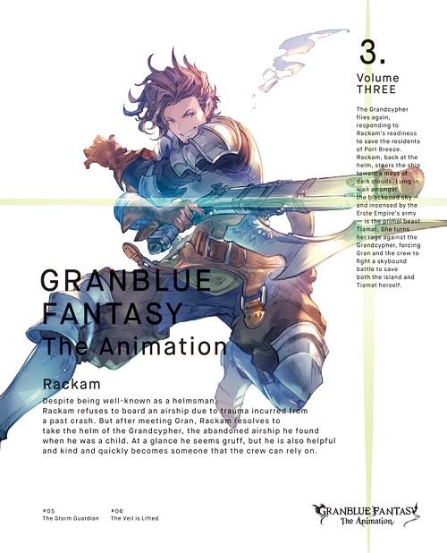 アニメ『GRANBLUE FANTASY』Blu-ray&DVD Vol.3発売
