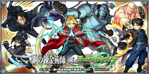 『鋼の錬金術師 FULLMETAL ALCHEMIST』×「モンスト」コラボ‼