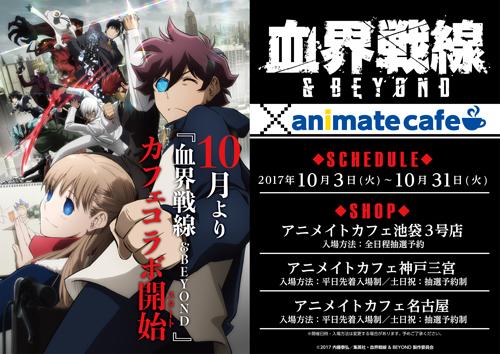 『血界戦線 & BEYOND』×「アニメイトカフェ」コラボカフェ開催