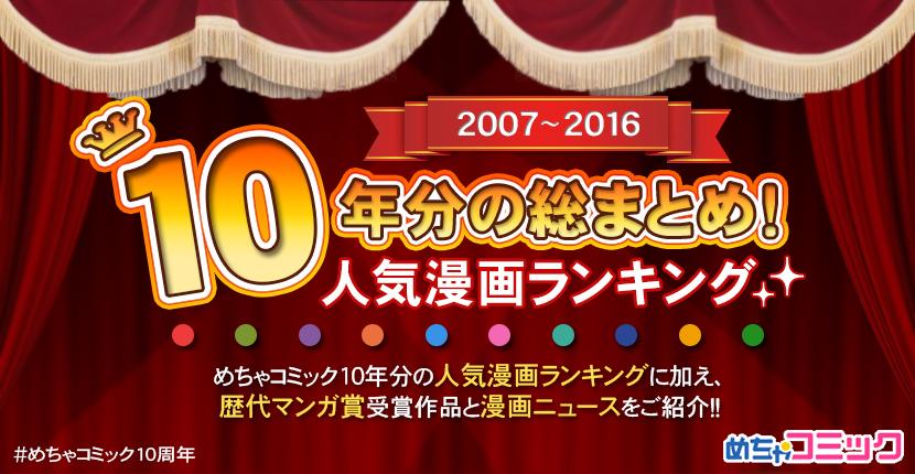 「めちゃコミ」10 周年企画! 人気マンガ無料配信!!