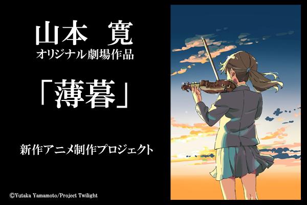 劇場アニメ『薄暮』クラウドファンディングで1000万円突破!!