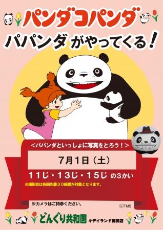 『パンダコパンダ』生誕45周年! 記念撮影会開催!!
