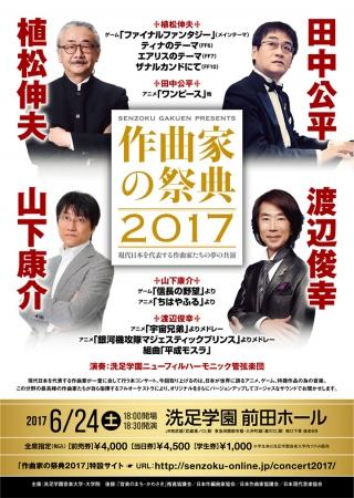 「作曲家の祭典2017」開催!!