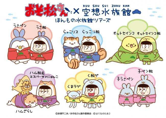 「おそ松さん×空想水族館 ほんもの水族館ツアーズ」開催!!
