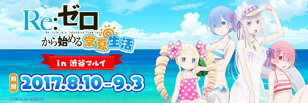 「Re:ゼロから始める常夏生活 in 渋谷マルイ」OPEN!