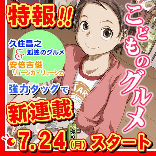 『こどものグルメ』が「comic S+」にて連載開始!!