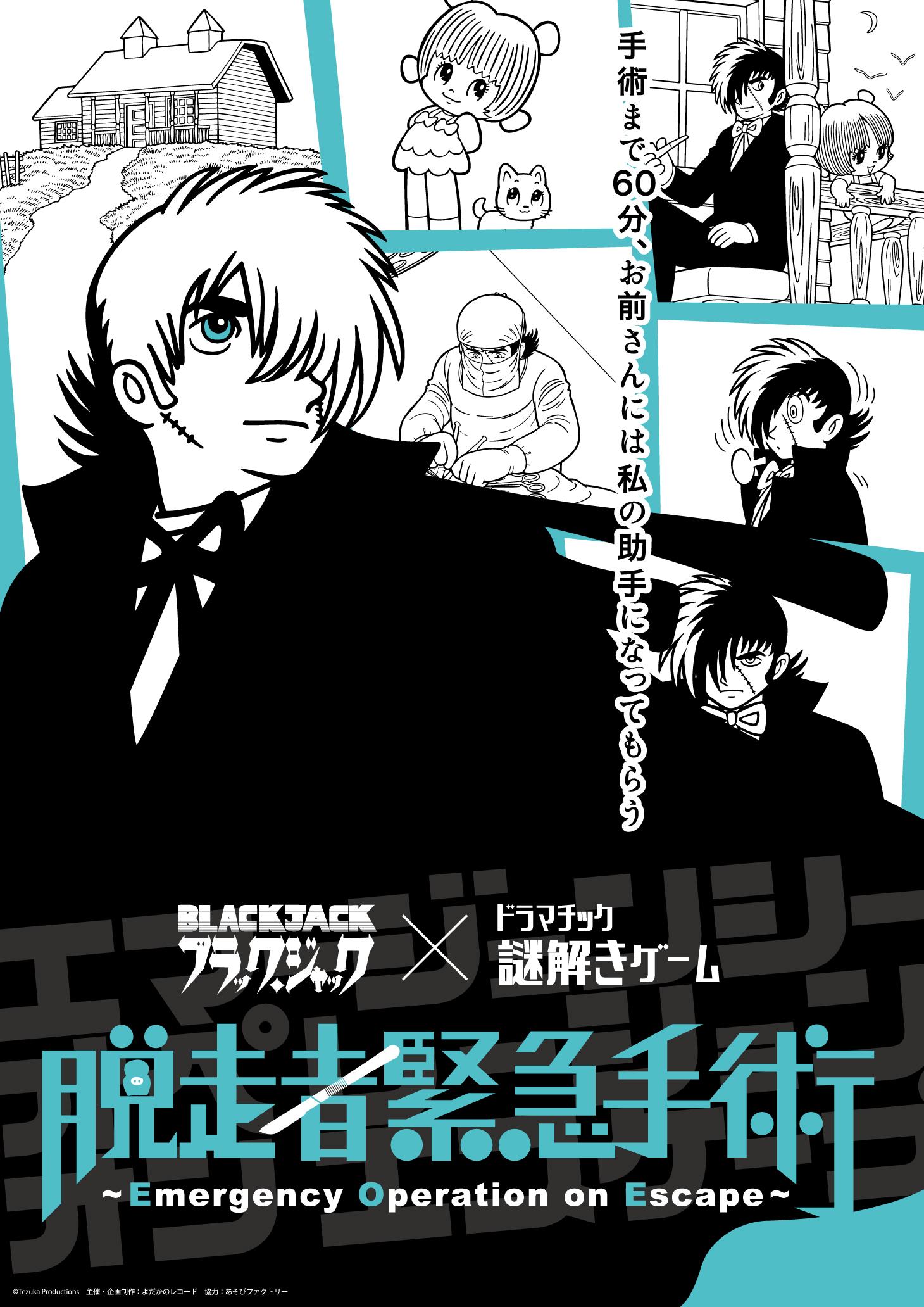 『ブラック・ジャック』東京で7/23~ 謎解きゲームを実施