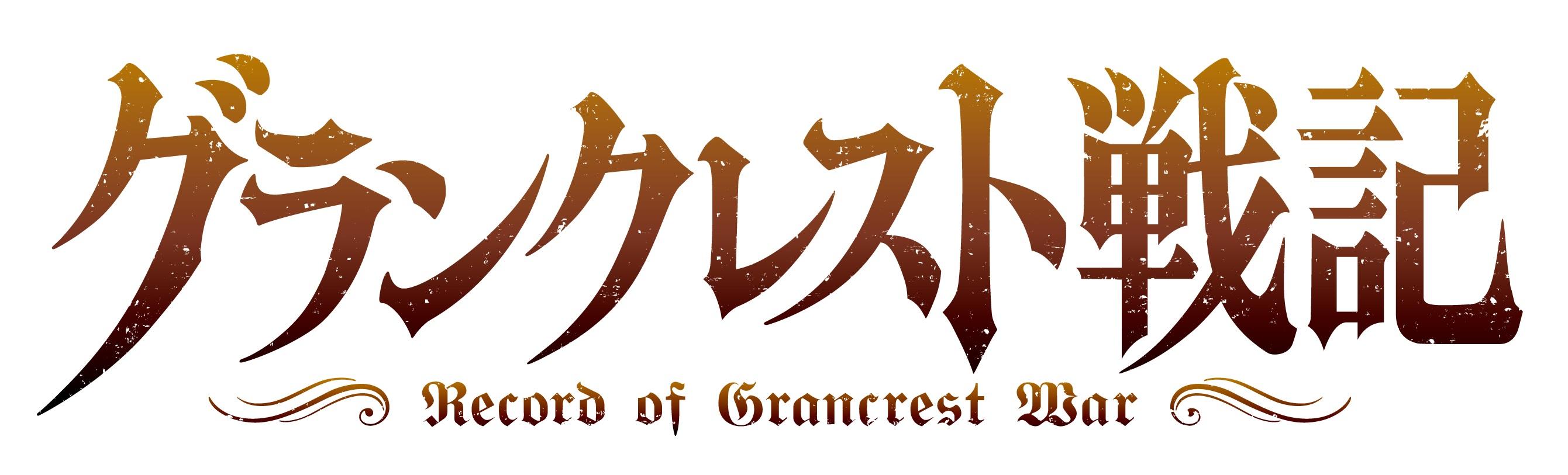 TVアニメ「グランクレスト戦記」公式サイト