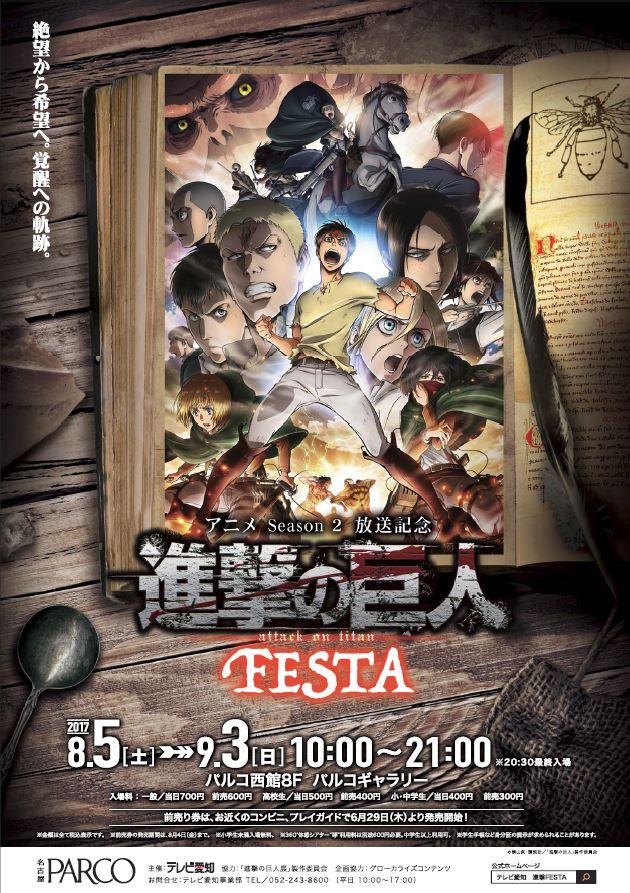 「アニメSeason2放送記念 進撃の巨人 FESTA」開催
