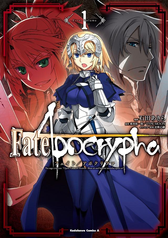『Fate/Apocrypha』コミック版3巻、電子書籍配信開始!!