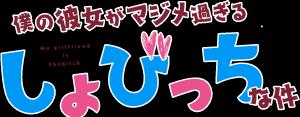 TVアニメ「僕の彼女がマジメすぎるしょびっちな件」公式サイト