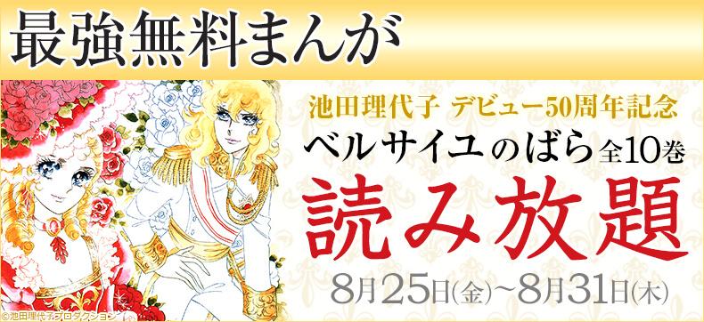 『ベルばら』全10巻「eBookJapan」無料読み放題実施!