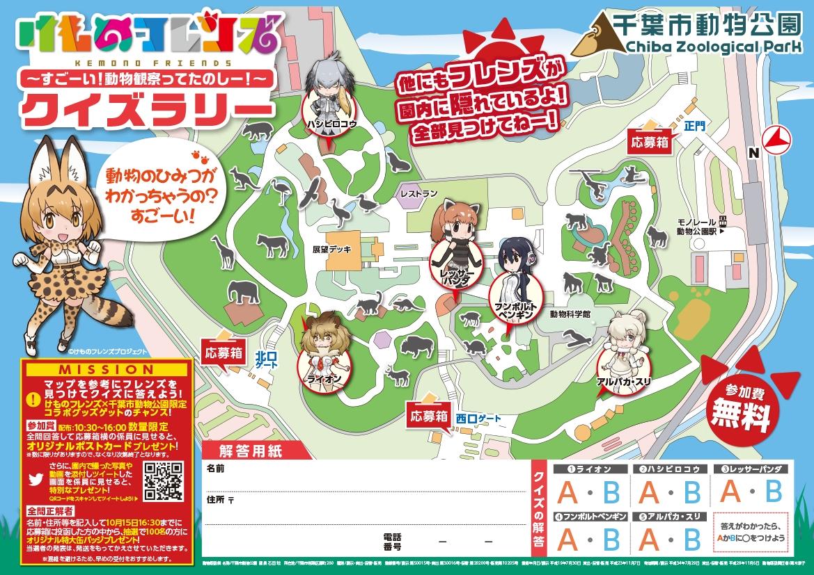 「千葉市動物公園」『けものフレンズ』コラボ開催決定!!