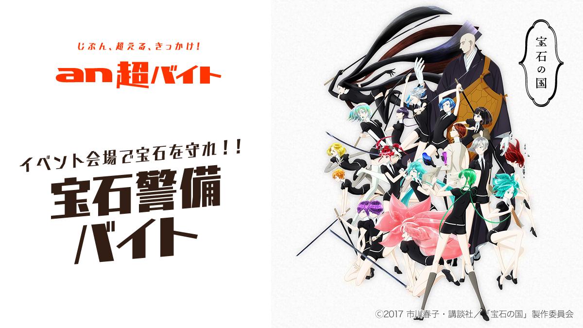 「an超バイト」×アニメ『宝石の国』宝石警備バイト募集!!