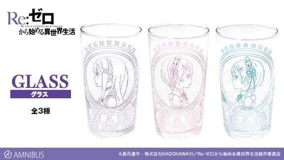 『Re:ゼロから始める異世界生活』グラス・バンダナ受注開始!!