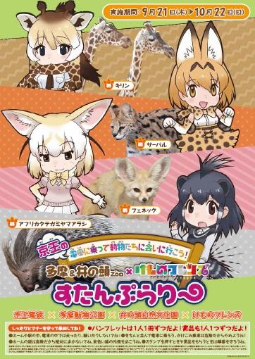 「京王」×「多摩&井の頭Zoo」×「けものフレンズ」スタンプラリー開催!