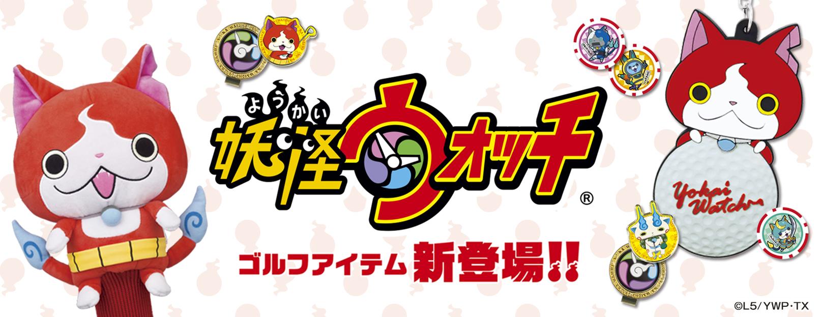 『妖怪ウォッチ』「ジバニャン」ゴルフアイテム発売!!
