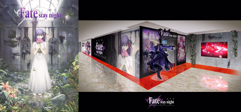 劇場版『Fate/stay night』「PARCO』コラボストア開催!