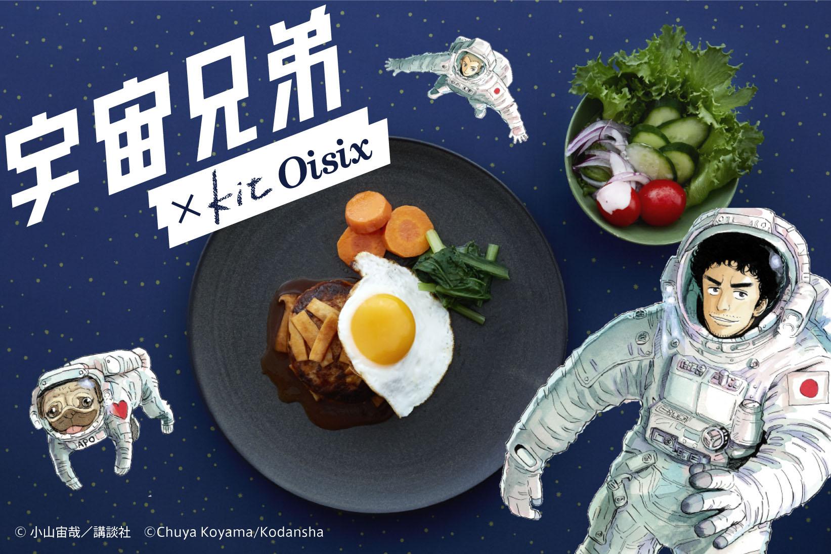"""『宇宙兄弟』""""宇宙兄弟メシ""""が作れるミールキット発売!!"""