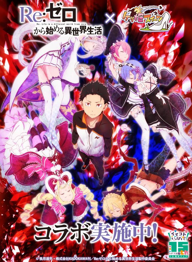 「ケリ姫スイーツ」×『Re:ゼロから始める異世界生活』コラボ企画開始!