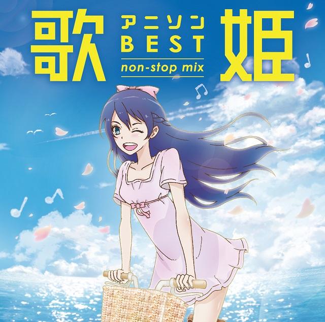 「歌姫~アニソン・ベスト non-stop mix~」発売!