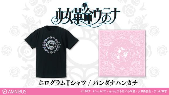 『少女革命ウテナ』Tシャツ・バンダナハンカチ受注開始!