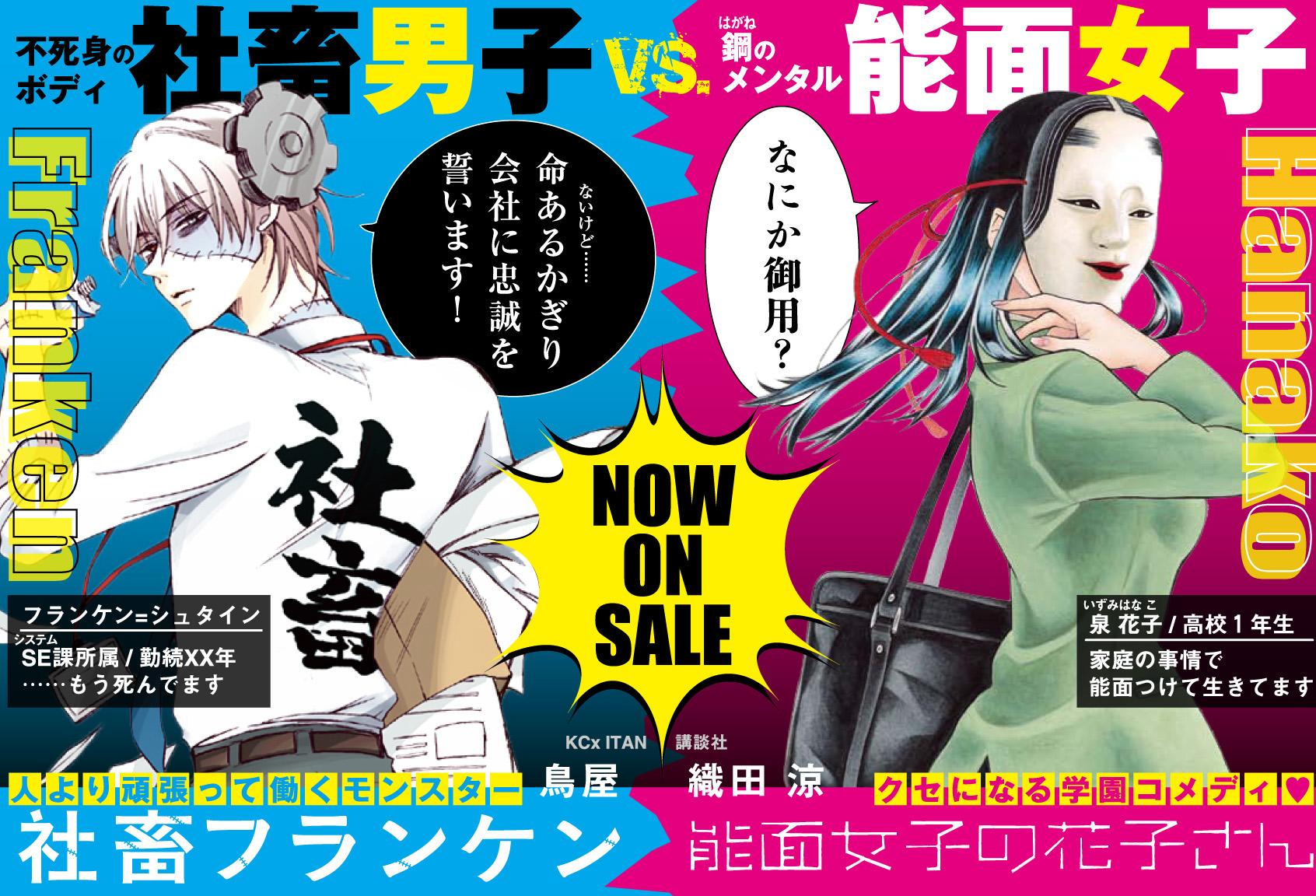 『社畜フランケン』『能面女子の花子さん』同時発売!!