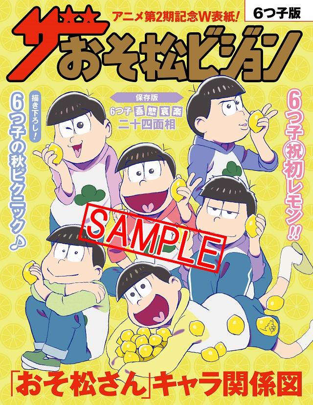 『週刊ザテレビジョン』×『おそ松さん』コラボ「ザおそ松ビジョン」!!